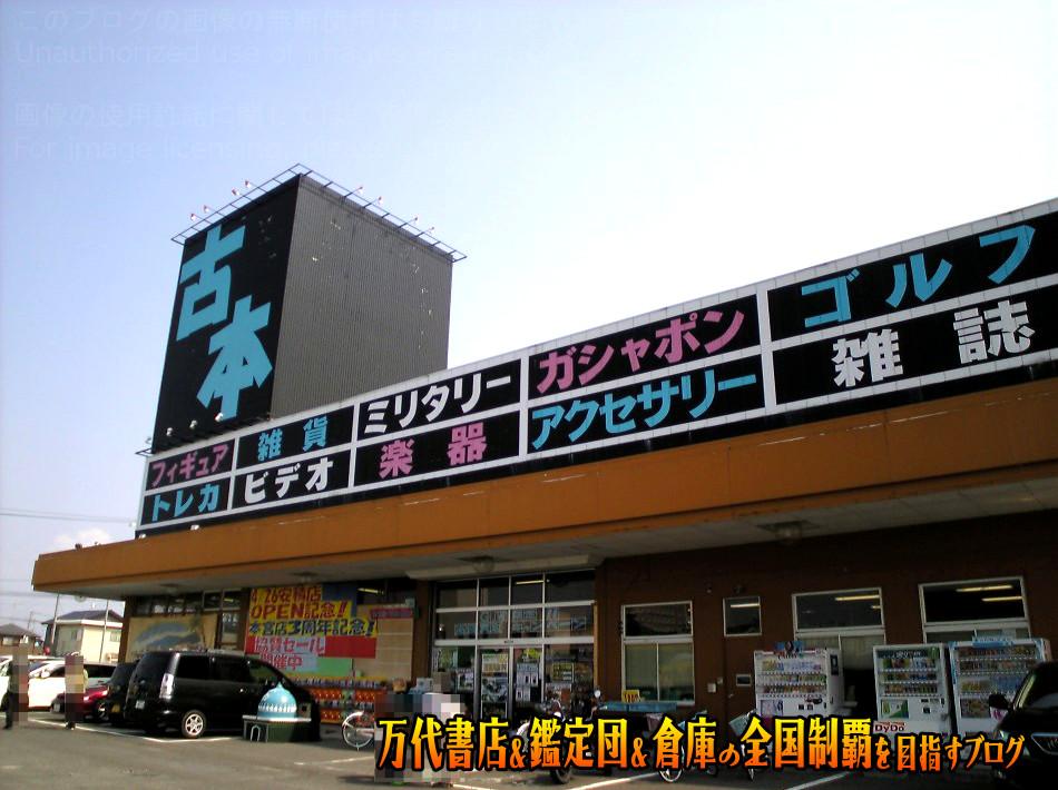 開放倉庫郡山店200804-1