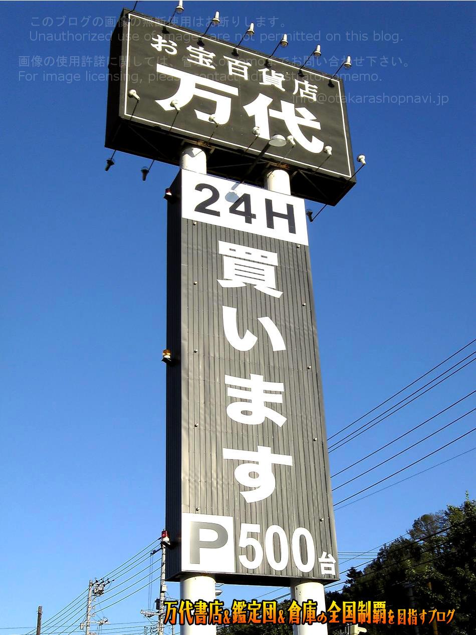 万代札幌藤野店200809-2