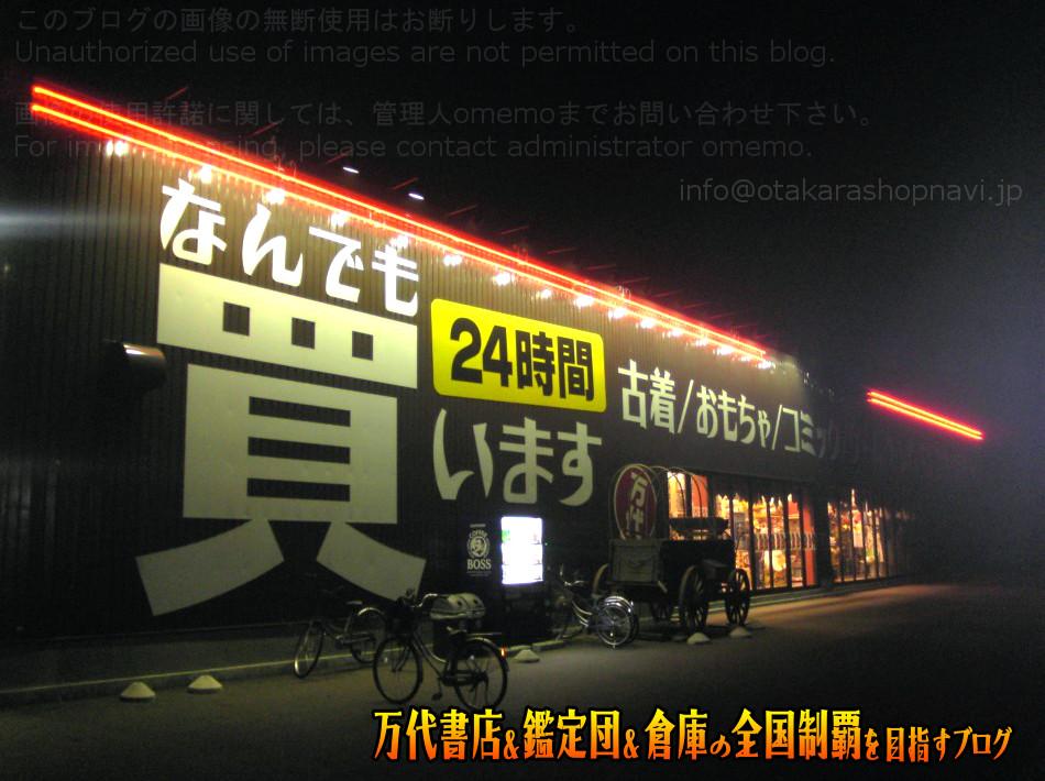 万代古川店200805-1