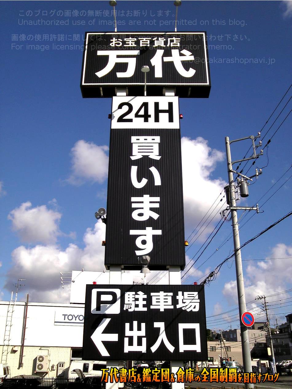万代手稲店200809-4