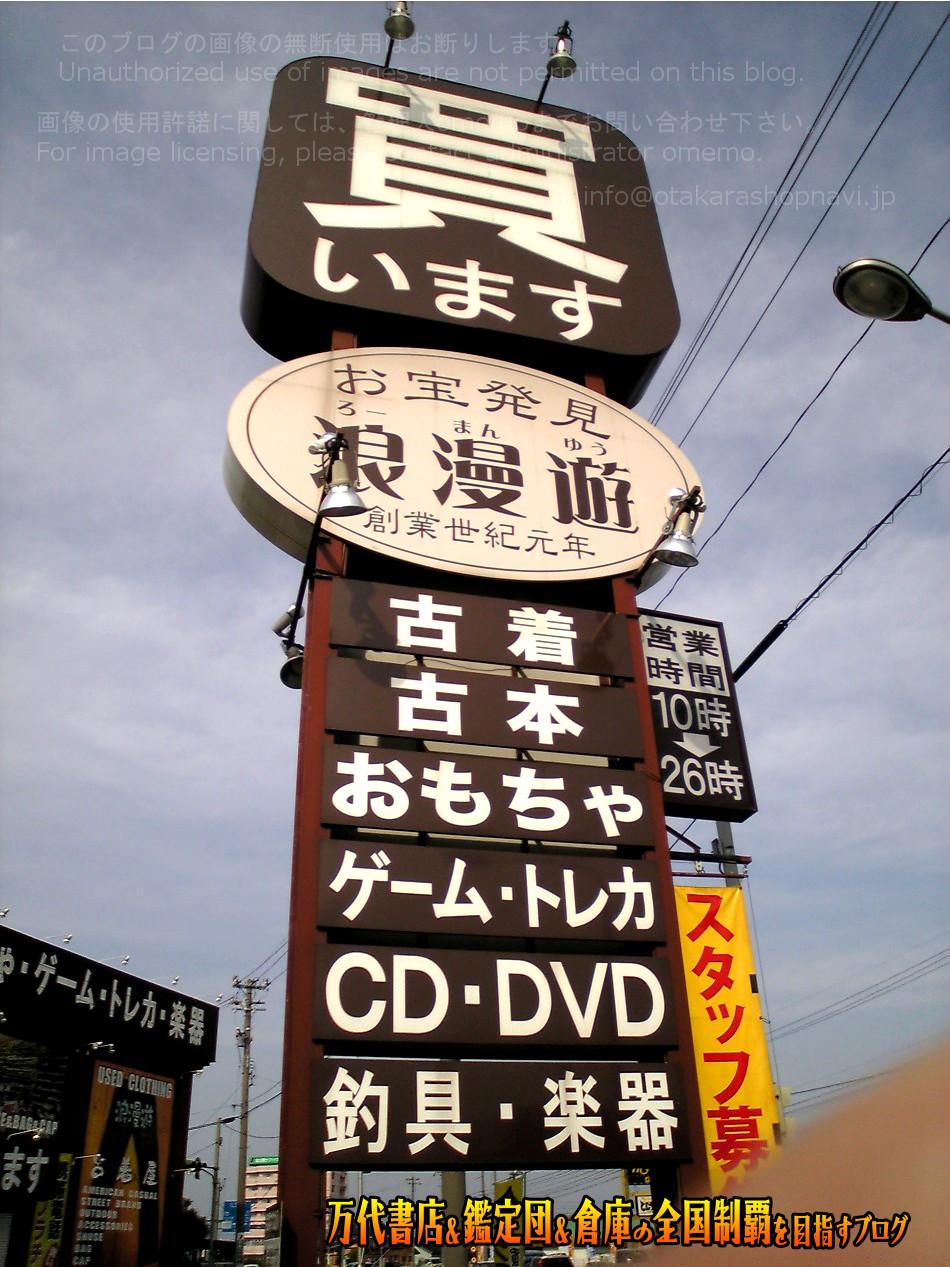 浪漫遊金沢松任店200805-3