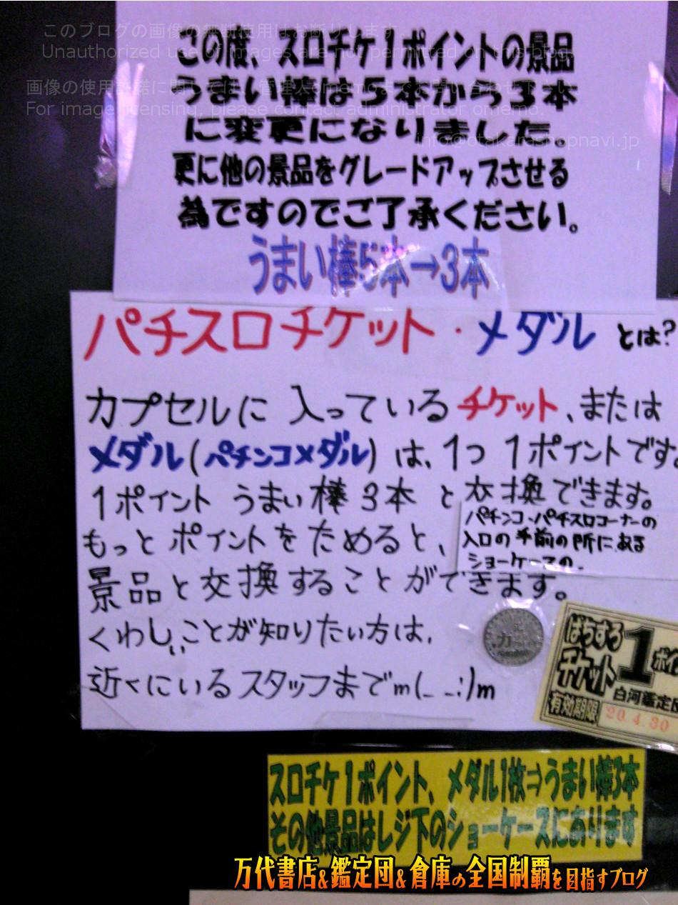 白河鑑定団200804-4