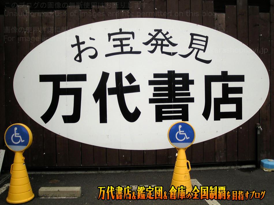 万代書店上田店200805-2
