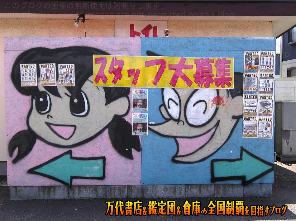 万代多賀城店200805-3