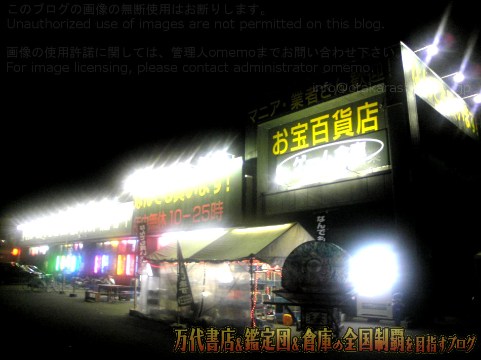 ゲーム倉庫弘前店0708