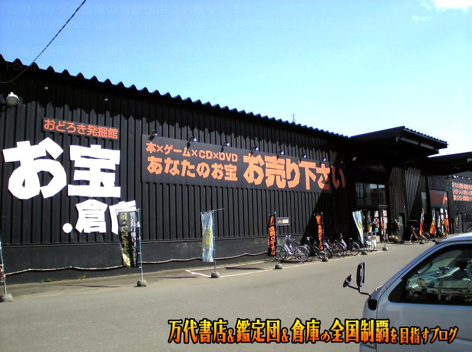お宝.倉庫札幌苗穂店200809-1