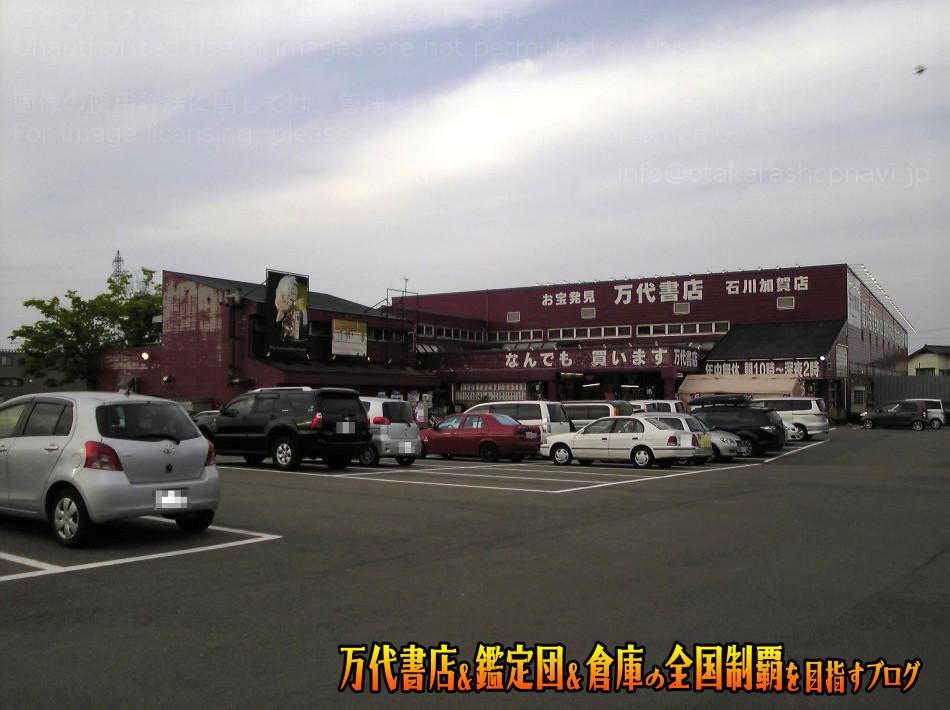 万代書店石川加賀店200805-1