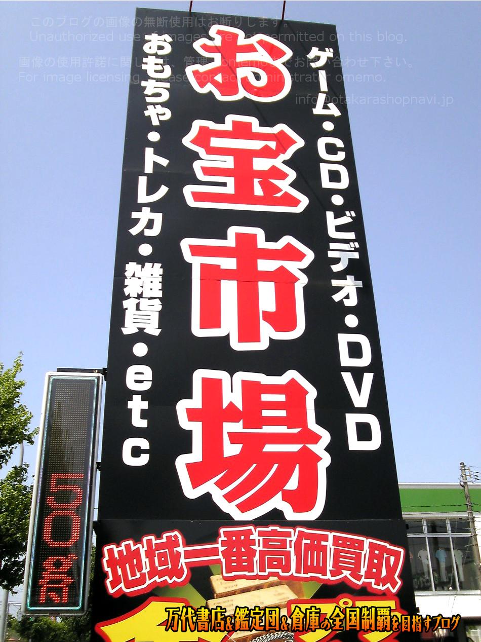 お宝市場富山店200805-2