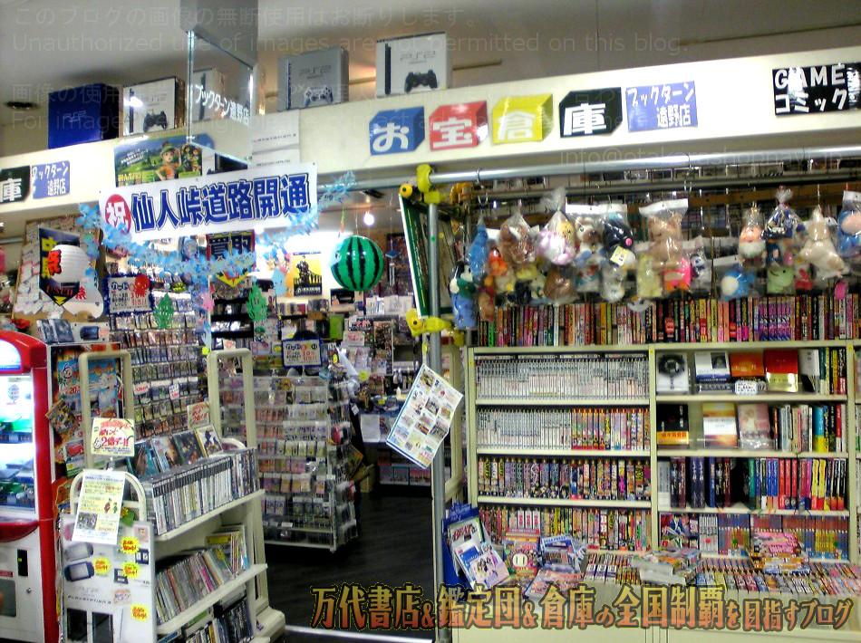 お宝倉庫遠野店0708