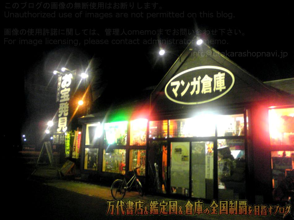 マンガ倉庫秋田店0708