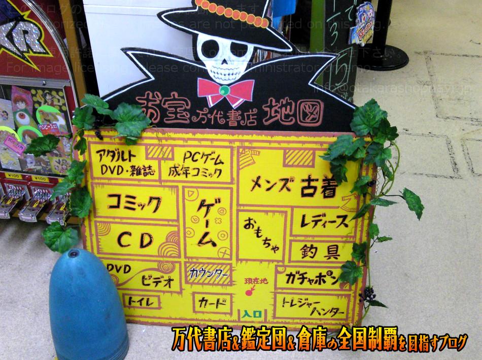 万代書店石川加賀店200805-2