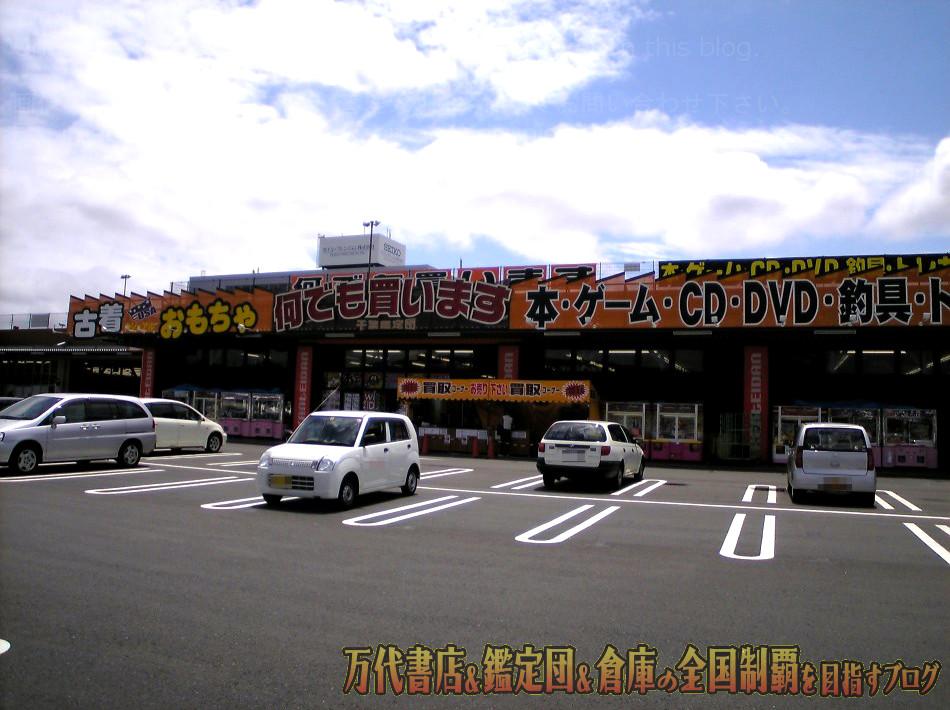 千葉鑑定団湾岸習志野店20706