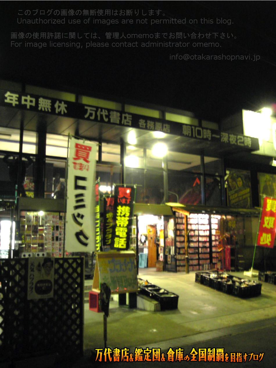 万代書店各務原店200805-3