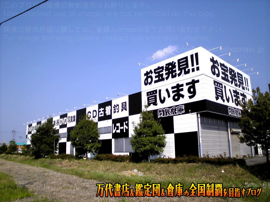 開放倉庫本宮店200804-1
