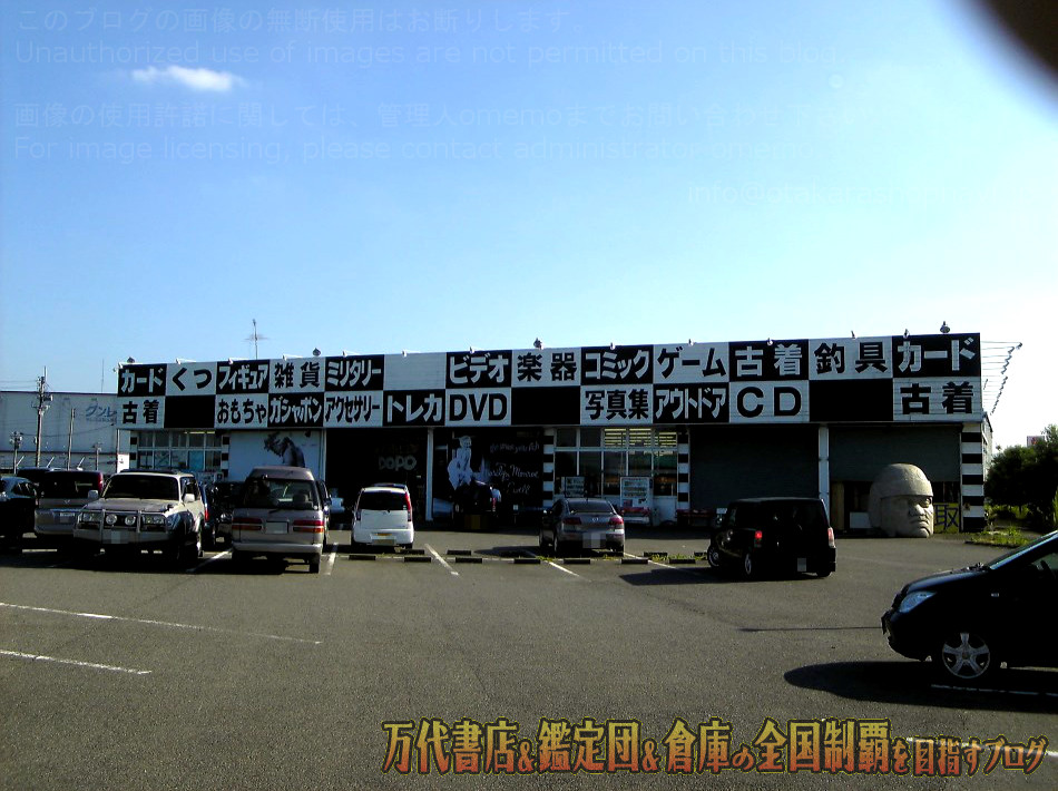 開放倉庫本宮店20708