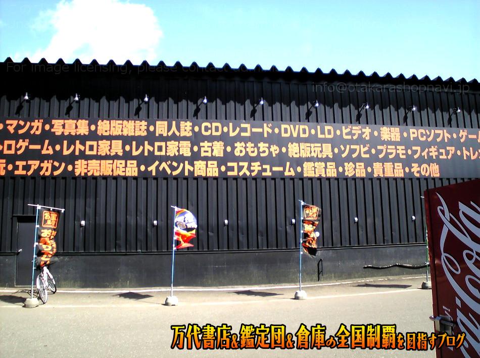 お宝.倉庫札幌苗穂店200809-4