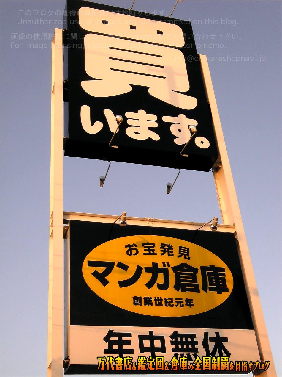 マンガ倉庫米沢店200805-2