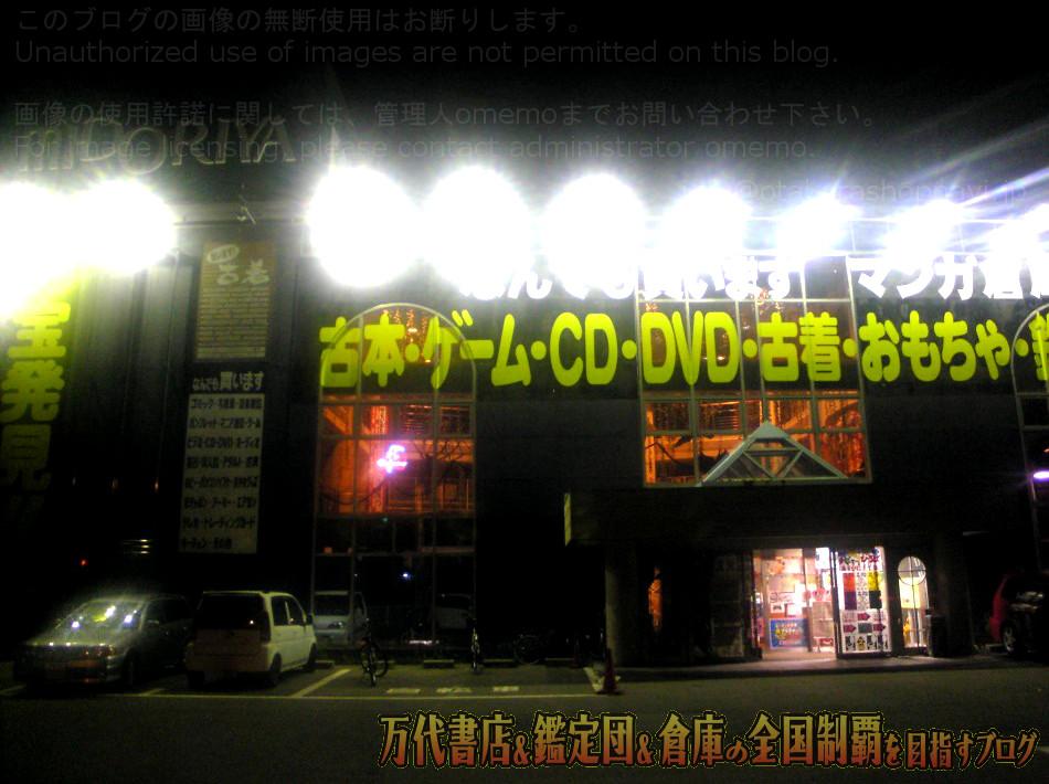 マンガ倉庫秋田仁井田店0708