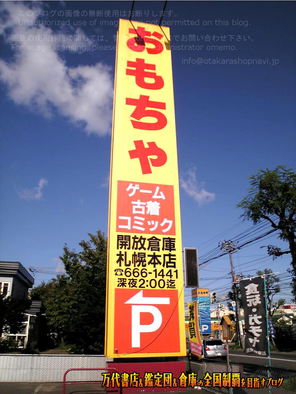 開放倉庫札幌本店200809-2