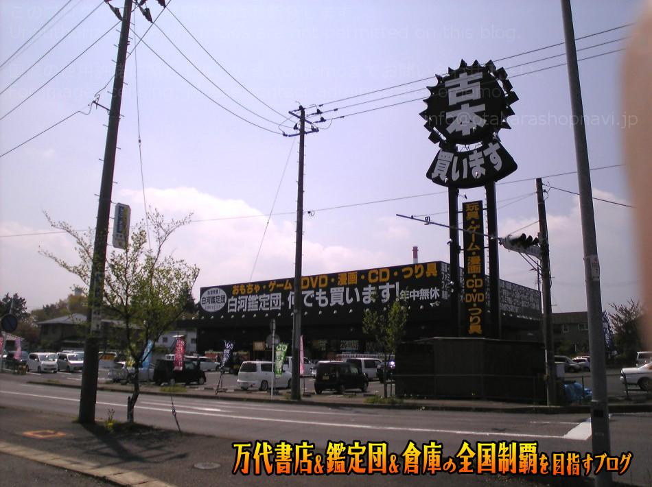 白河鑑定団200804-2