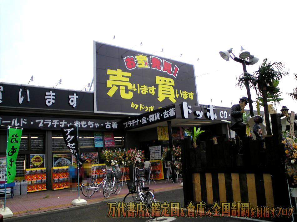 旧ドッポ太田店0706
