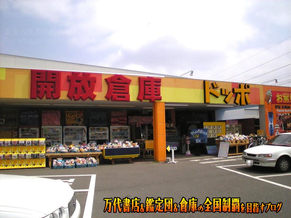 開放倉庫byドッポ那須塩原店200804-3