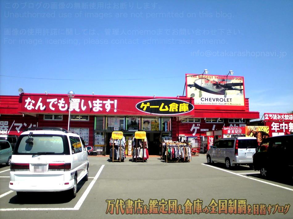 ゲーム倉庫東店20708