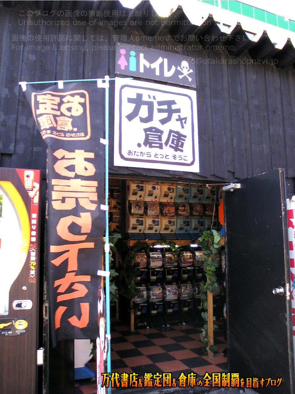 お宝.倉庫札幌苗穂店200809-5