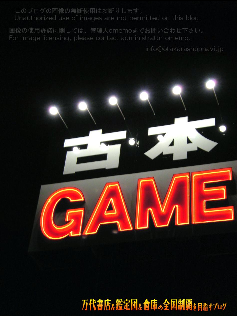 お宝中古市場鶴岡店200805-3