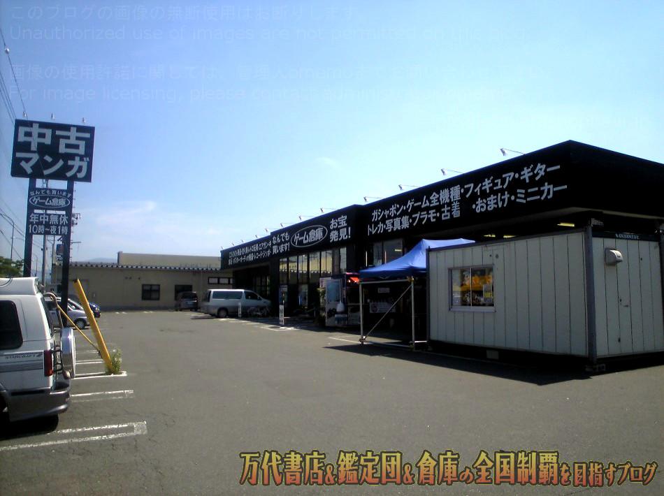 ゲーム倉庫浜館店0708