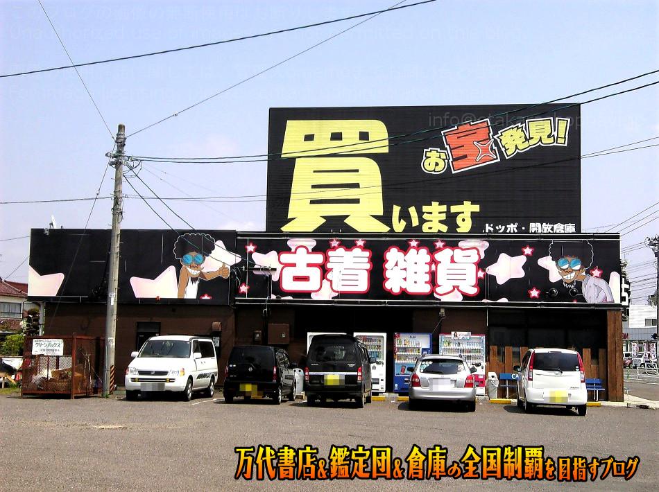 古着館byドッポ200804-2