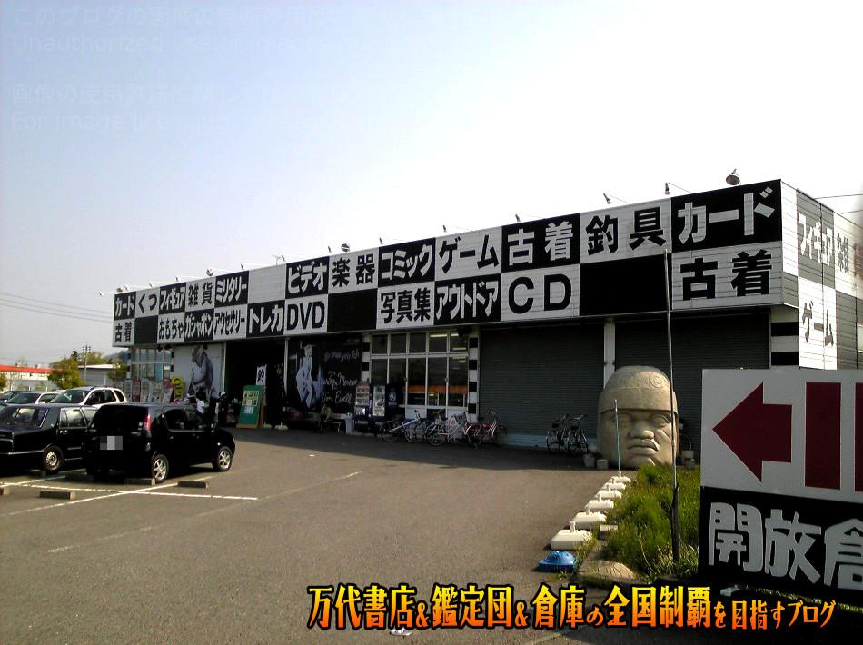開放倉庫本宮店200804-3