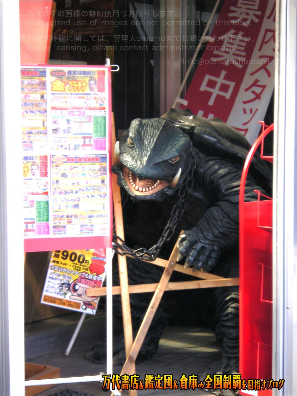 お宝市場高岡店200805-4