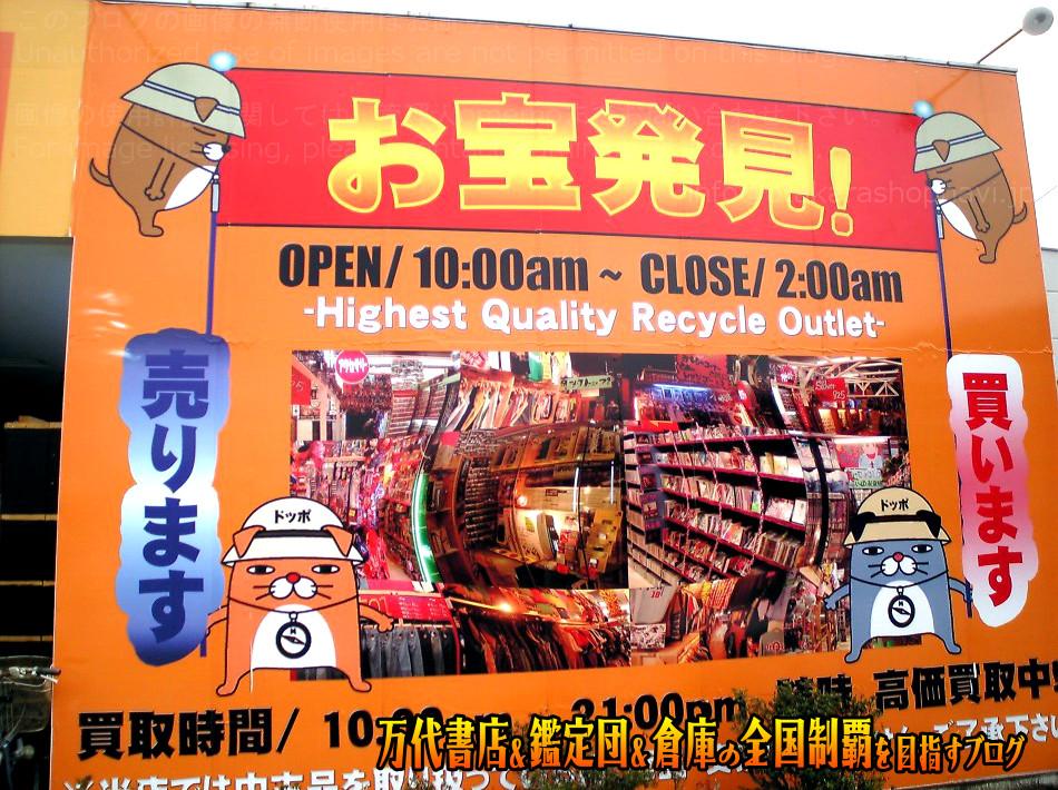 開放倉庫byドッポ那須塩原店200804-2
