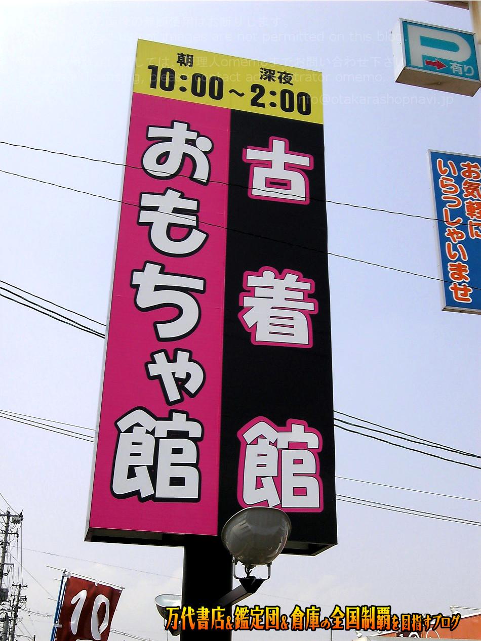 古着館byドッポ200804-3
