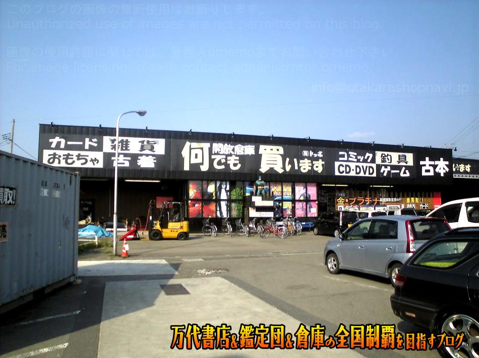 開放倉庫会津若松店200804-1