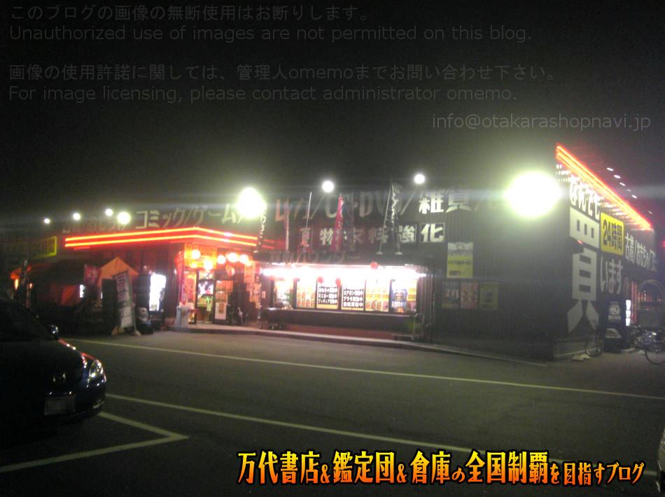 万代古川店200805-3