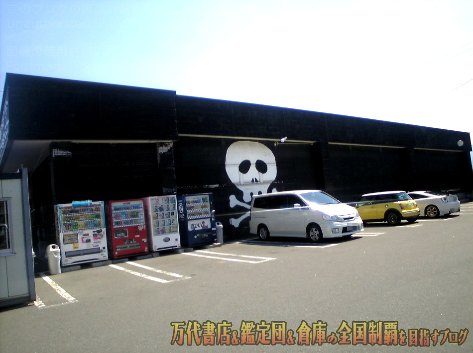 ゲーム倉庫浜館店20708