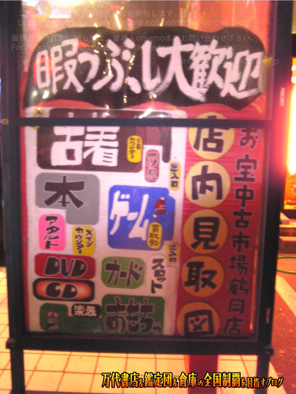 お宝中古市場鶴岡店200805-4