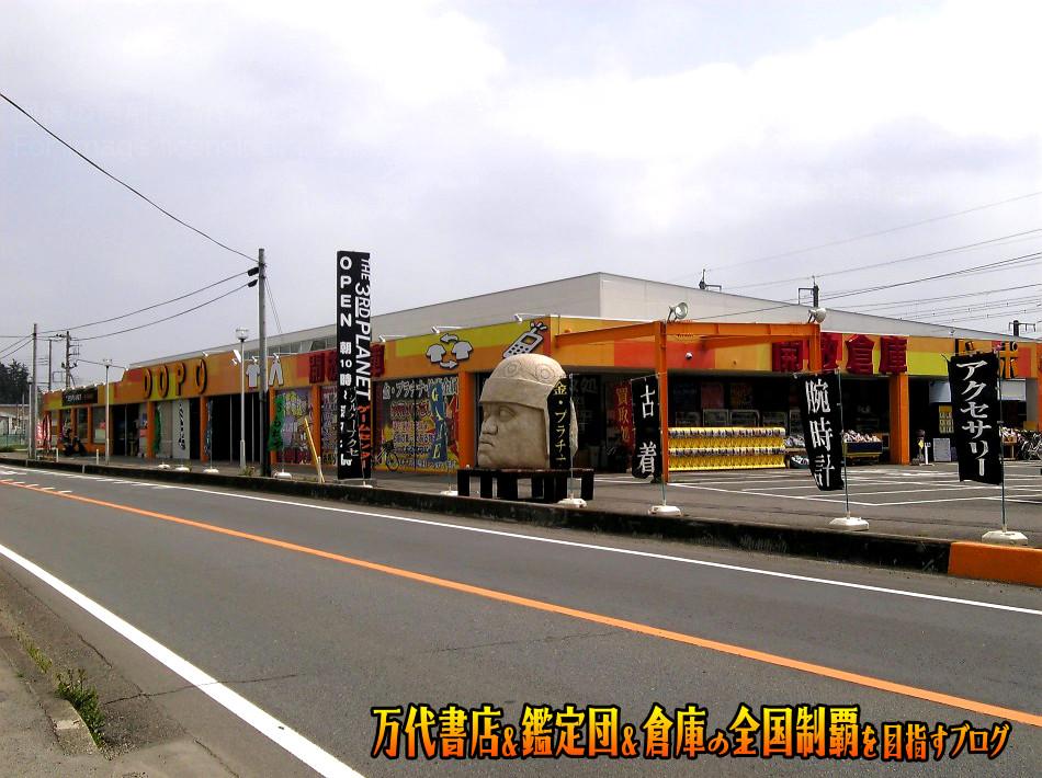 開放倉庫byドッポ那須塩原店200804-1