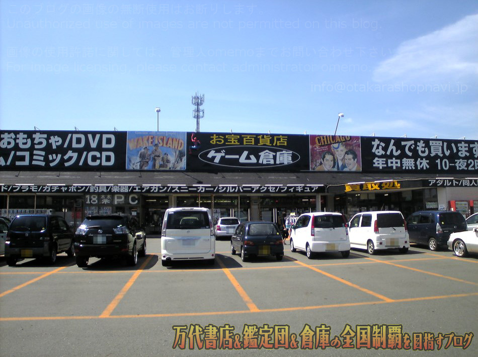 ゲーム倉庫盛岡厨川店0708