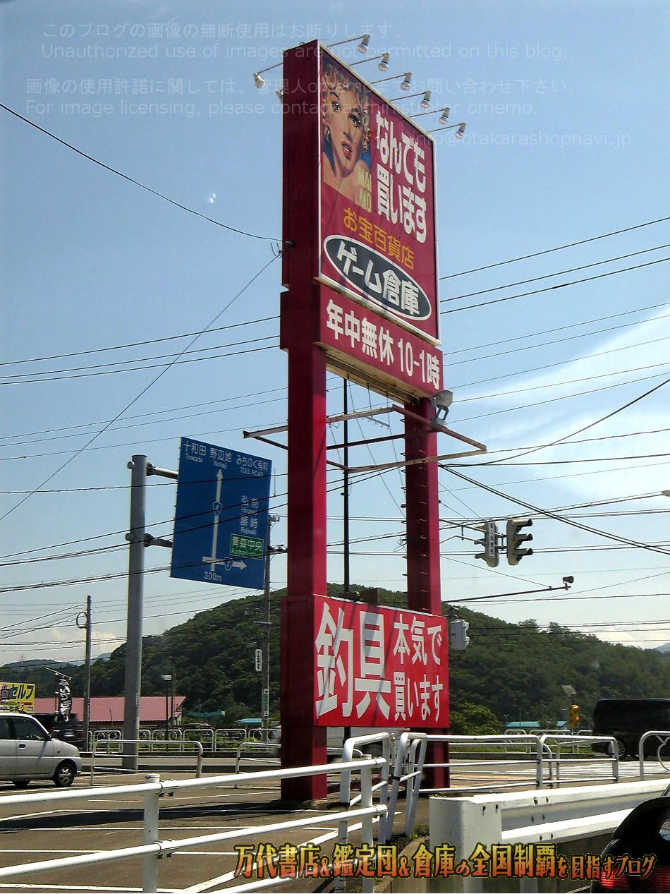 ゲーム倉庫東店看板0708