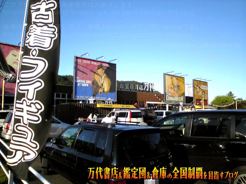 万代札幌藤野店200809-4