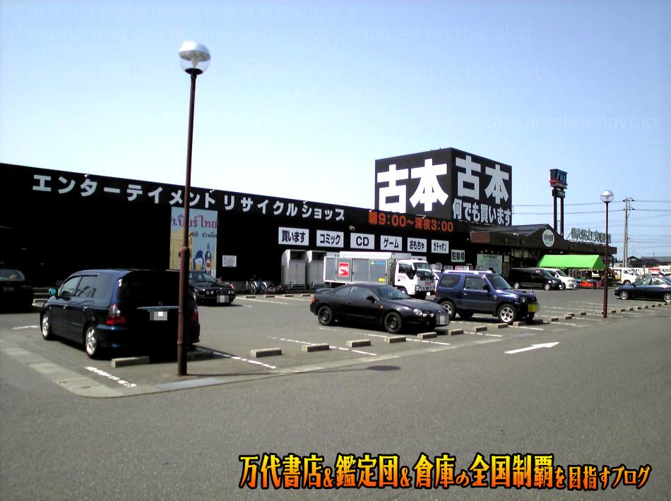 お宝中古市場新潟本店200805-1