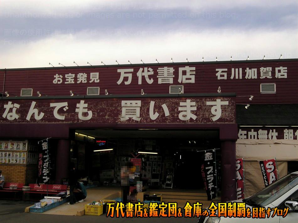 万代書店石川加賀店200805-4