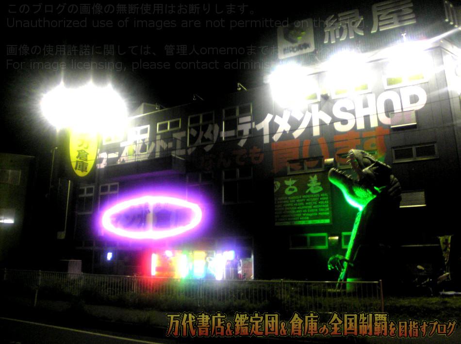 マンガ倉庫秋田仁井田店20708