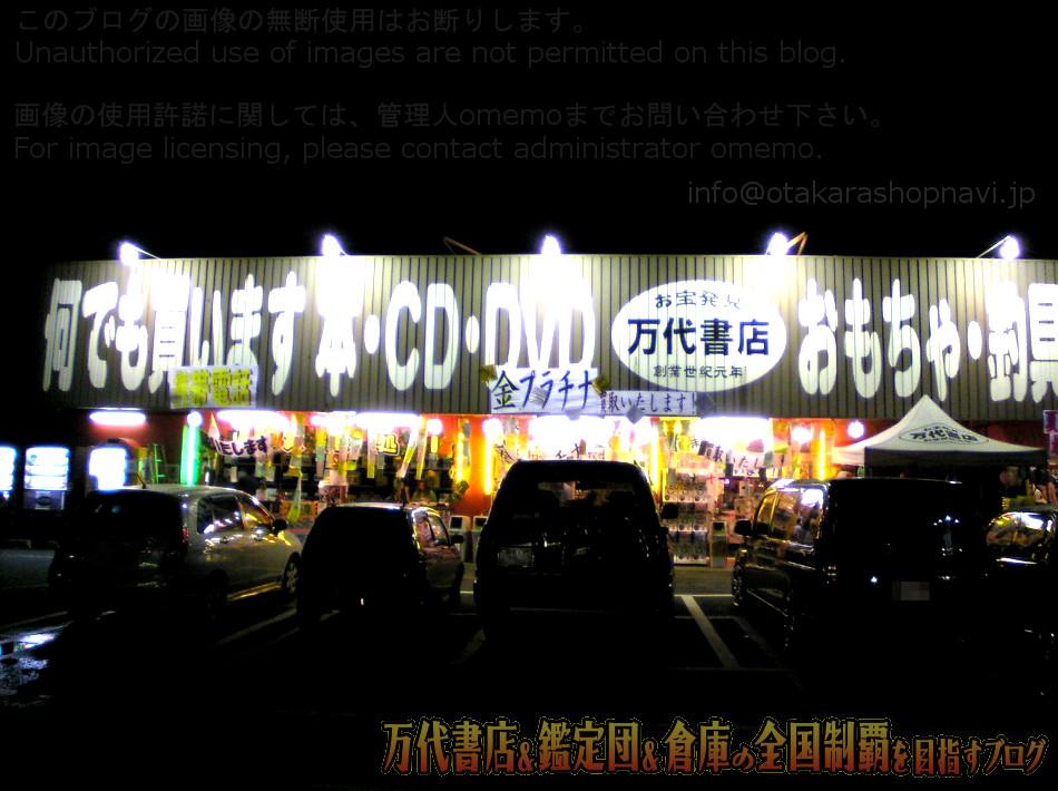 万代書店多賀城店0708