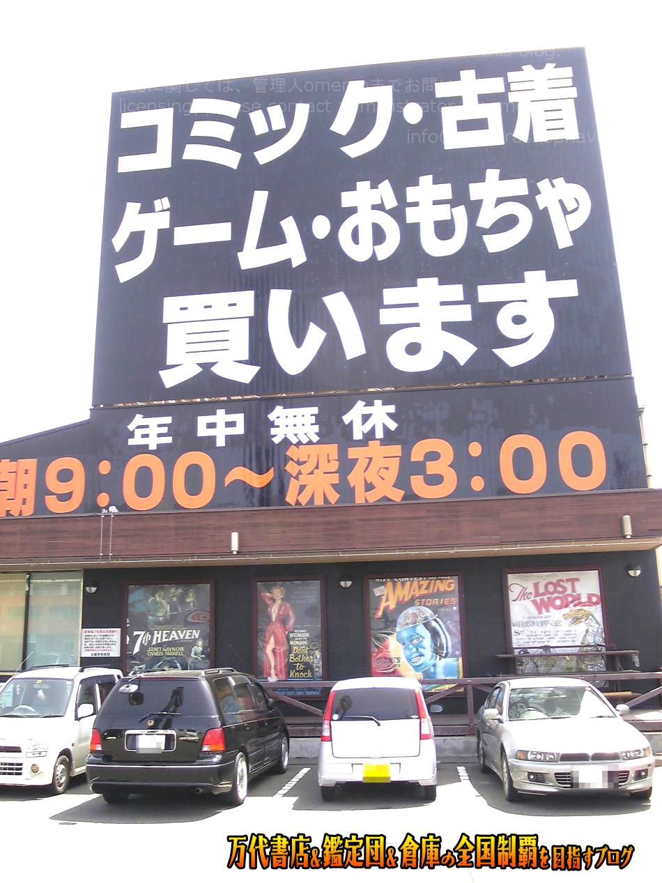 お宝中古市場新潟本店200805-3