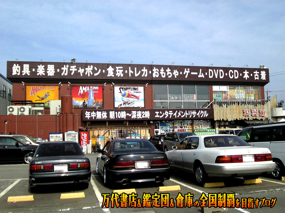 浪漫遊金沢松任店200805-5