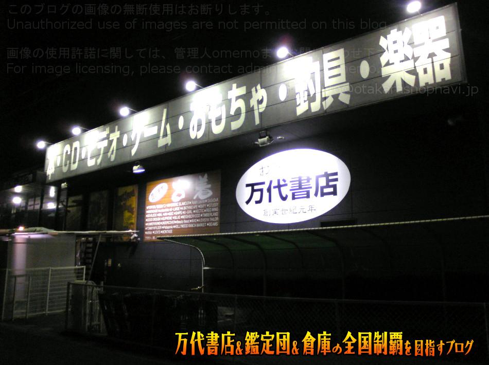 万代書店各務原店200805-1